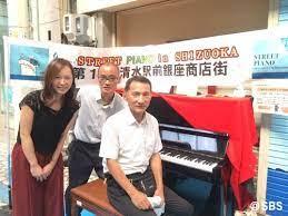 ストリート ピアノ