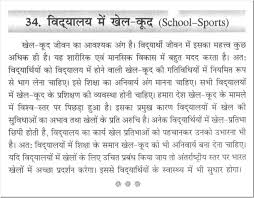 essays about sports essay about sports in hindi essay essay short paragraph on school sports in hindi