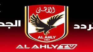 جديد: تردد قناة الأهلي 2021 التردد الجديد Al AHLY TV عبر نايل سات وعرب سات