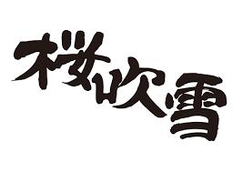 無料筆文字素材桜吹雪のダウンロードページですフリー筆文字素材