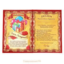 Диплом С Днем Рождения Грамоты сертификаты и дипломы  Диплом С Днем Рождения