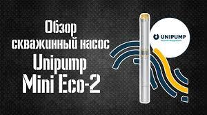 Обзор: <b>скважинный насос Unipump Mini</b> Eco-2 - YouTube