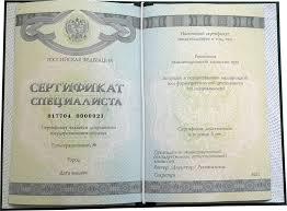 Сертификат специалиста купить Сертификат специалиста с гарантией  Сертификат специалиста
