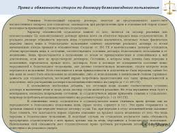 Презентация на тему Дипломная работа Гражданско правовая  5 Права