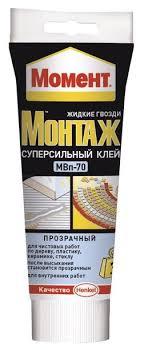Монтажный <b>клей Момент Монтаж Суперсильный</b> МВп-70 (185 г ...