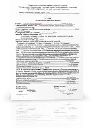 Дипломы газоснабжения Чертежи газоснабжения Каталог файлов  задания на дипломное проектирование