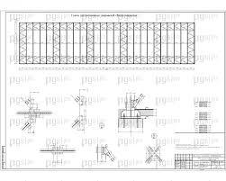 Скачать бесплатно дипломный Диплом № Склад готовой продукции  7 Схема расположения элементов связей покрытия Узлы 5 6 7 8 9 10 jpg