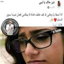 شنابوات للميمز - صفحةشن حالك يا ليبي طلع الادمن مايا خليفه...