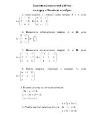 Линейная алгебра Контрольная работа заданий решение Зачет в  Работу можно аккуратно выполнить и на листах тетради Затем сфотографировать листы решений и выгрузить на ваш компьютер Полученные файлы изображения