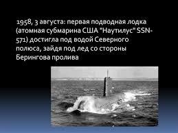 Картинки по запросу 1958  Впервые в истории американская подлодка «Наутилус» достигла Северного полюса