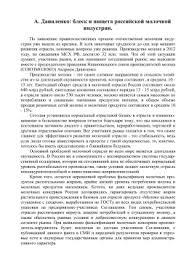 МУ к производственной практике молоко МУ к производственной практике молоко А Даниленко блеск и нищета российской молочной индустрии