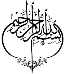 "Résultat de recherche d'images pour ""بسم الله الرحمن الرحيم"""