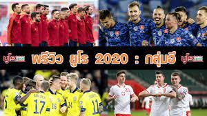 พรีวิว ยูโร 2020 กลุ่มอี : 'เลวาน' กับด่านอรหันต์ 'กระทิงดุ-ไวกิ้ง'
