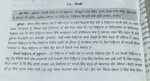 essay on rakhi in punjabi in jpg
