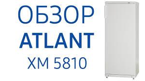 <b>Холодильник</b> Антлант МХ <b>5810-62</b>, МХ 5810-72 - YouTube
