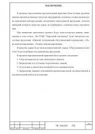 Отчет по практики на примере магазина продукты Отчет по практике предприятия ООО Оператор 15 и магазина