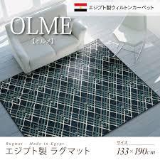 egypt made rug 133 x 190 cm