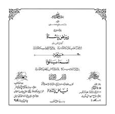 muslim wedding invitation matter in urdu nemetas aufgegabelt info