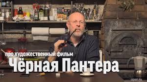 "<b>Дмитрий Goblin Пучков</b> о фильме ""Чёрная пантера"" - YouTube"