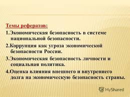 Презентация на тему Тема Экономическая безопасность  2 Темы рефератов