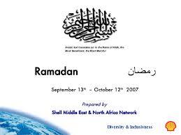 essay about ramadan essay on ramadan essay ramadan urdu personal mission statement essay ramadan urdu
