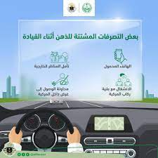 المرور السعودي (@ksa_Traffic)