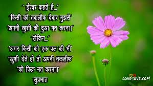 Sms Good Morning Quotes Best of Ishvar Kahate Hai Suprabhat Wishes In Hindi Good Morning Wishes