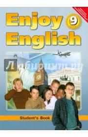 Книга Английский язык Английский с удовольствием enjoy  Биболетова Бабушис Кларк Морозова Соловьева Английский язык Английский с удовольствием