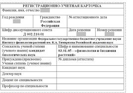 Информационная справка диссертации Портал аспирантов Может имеется в виду регистрационно учетная карточка Вот такая