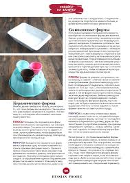 Russian Foodie Autumn 2014 by Russian Foodie - issuu