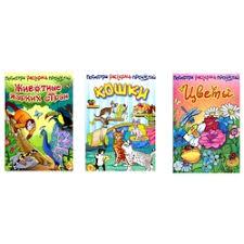 «<b>Раскраски</b> PROFFI Книга» — Детские товары — купить на ...