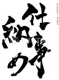 仕事納め文字のイラスト素材 21024135 Pixta