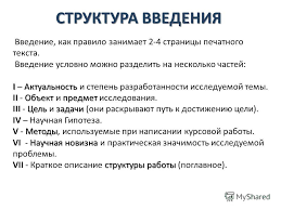 Презентация на тему ГИД ПО НАПИСАНИЮ КУРСОВОЙ РАБОТЫ НЕТ  9 СТРУКТУРА ВВЕДЕНИЯ