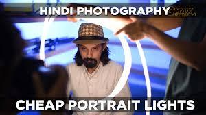 lights for portrait and photography dslr hindi diy photography lighting hacks 9 gmax studios