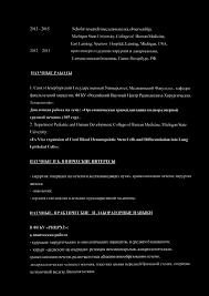 ПОРТФОЛИО ОРДИНАТОРА Ординатор Шералиев Аслан Рахимджонович  2013 2015 scholar research исследователь observership michigan state university college