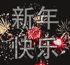 鼠年行大运 (shǔ nián xíng dà yùn) : Chinese New Year Gifs Tenor