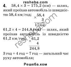 ГДЗ по математике для класса Мерзляк А Г Контрольные работы  ГДЗ решебник 3 по математике 5 класс сборник задач и контрольных работ