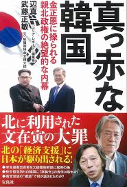 「武藤正敏:元・在韓国特命全権大使」の画像検索結果