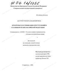 Диссертация на тему Проблемы классификации преступлений в  Диссертация и автореферат на тему Проблемы классификации преступлений в уголовном праве Российской Федерации