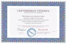 Сертифікат тренера restylane ВалексМ Міжнародна школа медичної  Сертифікат тренера restylane ВалексМ