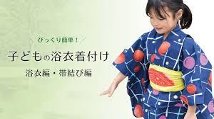 子供の浴衣の選び方や正しい着方は人気の柄やおしゃれな浴衣当日の