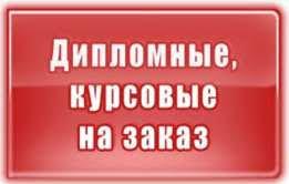 Пишу Обучение курсы репетиторство kz Пишу дипломные и курсовые работы на государственном языке