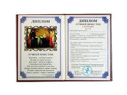 Подарок невестке диплом Лучшей невестки Что подарить невестке  Диплом Лучшей невестки