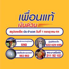 หวย 16/7/64 รวยสรุปหวยเด็ดงวดนี้ และเลขเด็ดงวดนี้ทั่วประเทศไทย