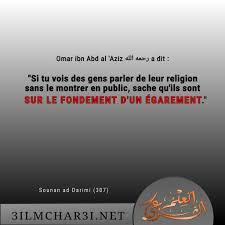 Paroles Pleines De Sagesse Provenant Dhommes De Science العلم