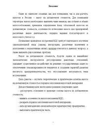 НДС и порядок заполнения налоговой декларации Курсовые работы  НДС и порядок заполнения налоговой декларации 15 04 16