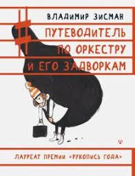 """Книга: """"<b>Путеводитель по оркестру</b> и его задворкам"""" - Владимир ..."""