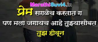 love you marathi status images on मर ठ स व च र marathi suvichar