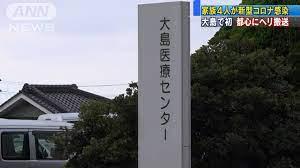伊豆 大島 コロナ