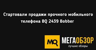 Стартовали продажи прочного мобильного <b>телефона BQ 2439</b> ...